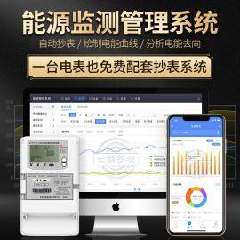 远程自动抄表系统 能耗监测管理系统 智能无线抄表软件 工厂企业能耗能源管理系统