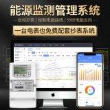遠程自動抄表系統 能耗監測管理系統 智慧無線抄表軟體 工廠企業能耗能源管理系統