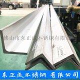 廣州304不鏽鋼角鋼,不鏽鋼角鐵現貨