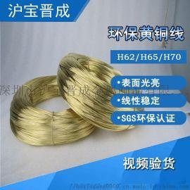 工厂供应 铆钉螺丝专用H70 黄铜线浙江供应黄铜线