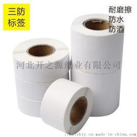 三防热敏纸超市物流打印纸标签不干胶