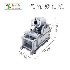 燃气式膨化机 新食尚 气流膨化机 米花糖生产