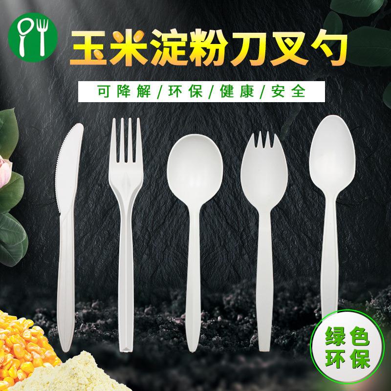 玉米澱粉環保刀叉勺 浦贏刀叉勺 一次性刀叉勺