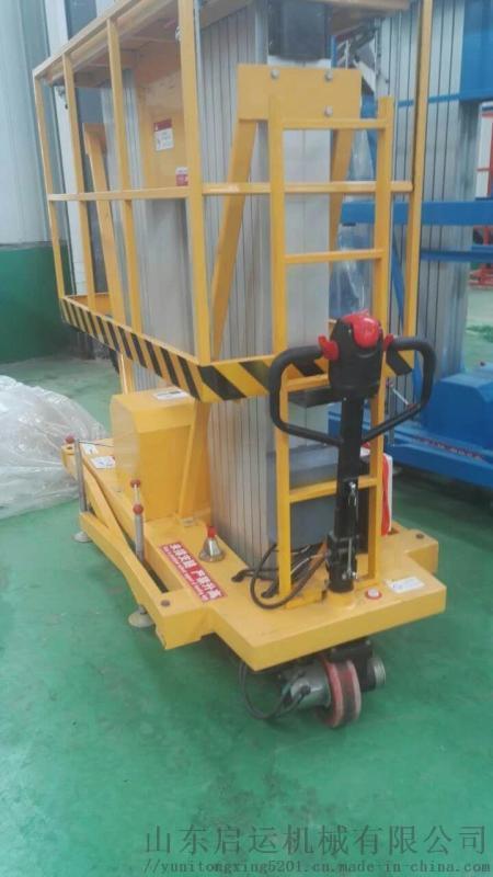 鋁合金升降梯移動登高梯衢州市銷售高空作業設備