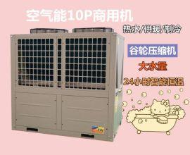 10匹空气能 商用热水工程机 电辅宿舍工厂热水