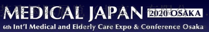 2021年日本国际医疗博览会