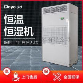 德业恒温恒湿机可定制实验室工业净化抽湿机