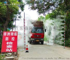 车辆消毒通道装置 雾森消毒喷雾设备