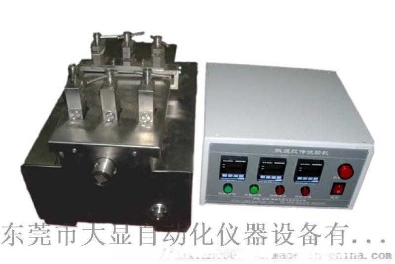 手动式低温拉伸试验装置