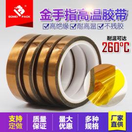 凯迪金手指胶带茶色耐高温防静电绝缘防焊