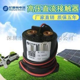 工厂直销高压直流接触器100A750VDC 陶瓷腔体结构 新能源用接触器