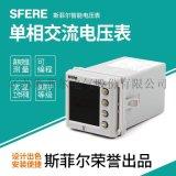 PZ194U-DK1带1路RS485通信功能单相交流电压表