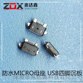 TYPE-C母座24P沉板四脚插板 USB连接器