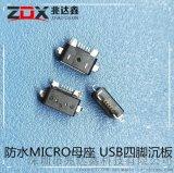 TYPE-C母座24P沉板四腳插板 USB連接器