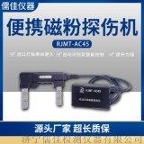 RJMT-AC45电池交流磁轭探伤仪