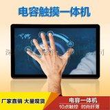 15.6寸电容触摸一体机安卓广告机工业触控平板电脑