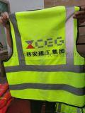 西安反光马甲印字印logo