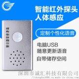 播報器聲音播報器型號JQ-308