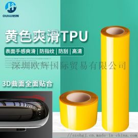 黄色爽滑TPU保护膜 韩国OH保护膜