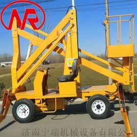 电动液压升降车 高空维修车 牵引式曲臂升降车