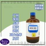 BYK163颜料溶剂型涂料面漆防发花润湿分散剂