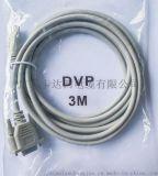台达DVP系列PLC连接通讯数据线DVP