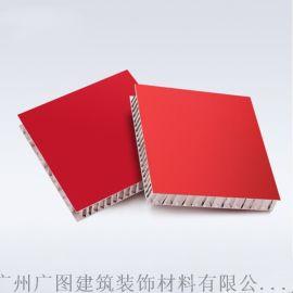 广东蜂窝铝板厂家定做铝蜂窝板幕墙
