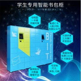 指静脉学校智能书包柜自设密码智能储物柜自动存包柜