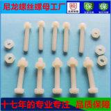 尼龍螺絲螺母/塑膠螺絲螺母/塑料螺絲螺母