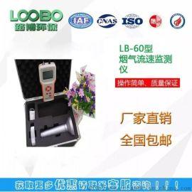 LB-60型烟气流速监测仪