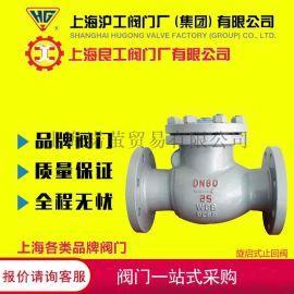 上海沪工阀门厂 铸钢碳钢不锈钢旋启式止回阀