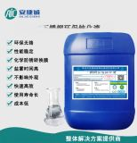 443不鏽鋼環保鈍化液