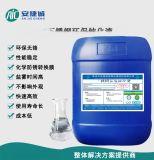 443不锈钢环保钝化液