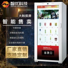 自动售货机 自动贩卖机 无人售货机