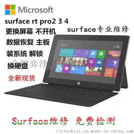 合肥微軟電腦維修點 Surface閃爍抖動