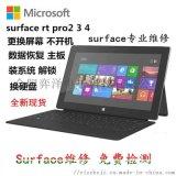 合肥微软电脑维修点 Surface闪烁抖动