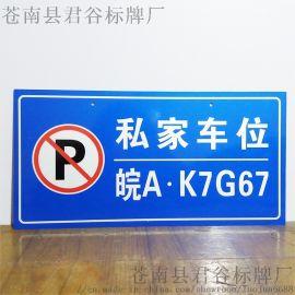 小區地下車庫車位牌專用車位牌吊牌
