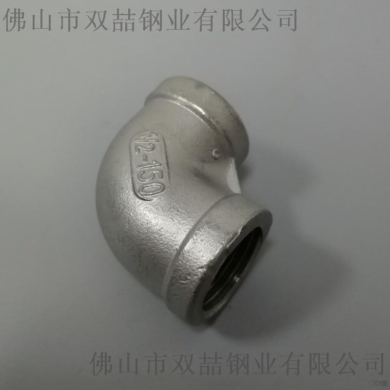 铸件4分弯头, 304不锈钢内接, DN15丝扣直通