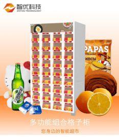 格子櫃 自動販賣機 售貨機