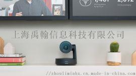 罗技CC4900E 高清会议摄像头USB接口