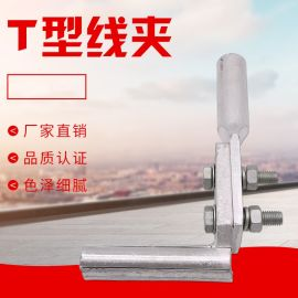 液压型T型线夹TY-300平方 永久电力金具