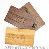 禮品u盤定製 木質卡片u盤定製logo