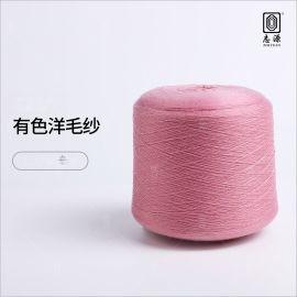 【志源】大量批发舒适耐用亲肤透气32S/1有色洋毛纱春夏洋毛纱线