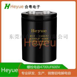 铝电解电容4700UF600V 螺栓电容
