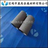 孔隙率高 透氣性好 阻力小 鈦粉末燒結濾芯
