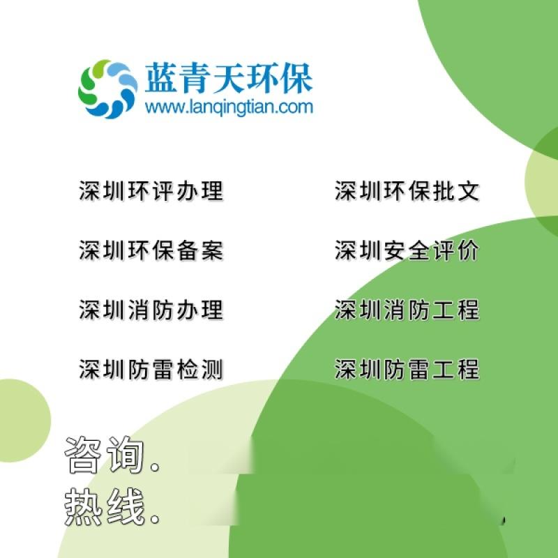 深圳宝安环评需要哪些资料,深圳加工厂环评证办理流程