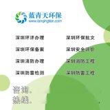 深圳寶安環評需要哪些資料,深圳加工廠環評證辦理流程