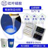 精密鑄造模具硅膠  精密加成型液體硅膠