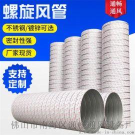 通畅螺旋风管厂家现货  镀锌板 不锈钢螺旋风管 除尘管道