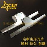 專業定製氣泡膜切斷齒刀片,制袋機包裝齒刀